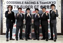 GOODSMILE RACING 2017 SUPER GT 参戦発表会