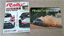 Rally+ 2016総集編
