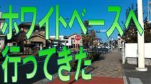 ホワイトベースへ行ってきた(仙台~武蔵村山)