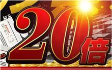 【シェアスタイル】年末年始のお知らせ!楽天ポイントアップ祭開催中!!12/28日AM9:59まで