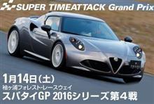 【スパタイGP】審査員特別賞POTENZA RE-71Rを贈呈、装着!