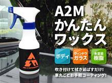 「A2M ONLINE SHOP」お車も大掃除!