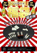【シェアスタイル】お正月特別企画!!シェアスタイル福袋!!1/1日AM0:00から販売開始!!
