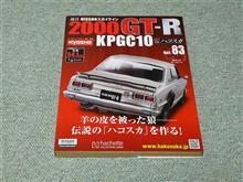 週刊ハコスカGTR Vol.83