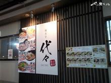 麺食堂 代々