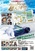 12月24日はドリフト超天国のイベントに行って来ました。