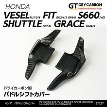ホンダ専用ドライカーボン製パドルシフトカバー鋭意作成中!