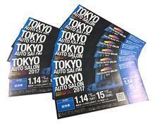 チョット早い!お年玉プレゼントキャンペーン!東京オートサロン 2017「ペアチケット」