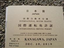 国際免許更新と献血、まつこの巷を徘徊