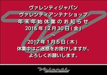 【ヴァレンティ】年末年始休業のお知らせ
