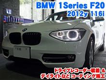 BMW 1シリーズ(F20) ドラレコ取付とコーディング施工