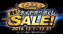 ☆厚木店 明日の大晦日も営業してます!
