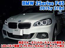 埼玉県よりご来店!BMW 2シリーズ(F45) 純正クルーズコントロールスイッチ装着&LEDバルブ装着とコーディング施工