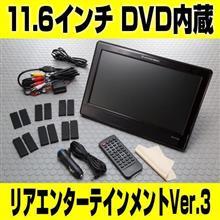 キャンペーン価格 リアモニター最大級11.6インチと10.6インチを設定!高輝度LEDバックライト 広視野角パネル DVD内蔵 リアエンターテインメントシステム ver.3 安心の1年保証