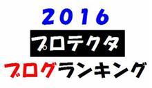 プロテクタブログ ランキング 2016