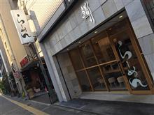 【らーめん鱗 江坂店】辛和え麺?(;´д` )