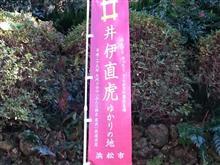 龍潭寺に行ってきました