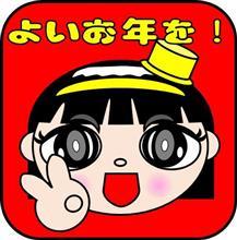今年もありがとうございました!!by各務原
