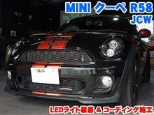 ミニ クーペ(R58) フォグライトLED化&LEDバルブ装着とコーディング施工