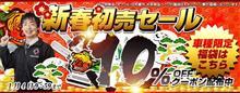 【シェアスタイル】新春初売りセール♪お得なクーポン配布♪ +シェアスタイル福袋♪ 1/1日AM0:00~1/4日AM9:59まで