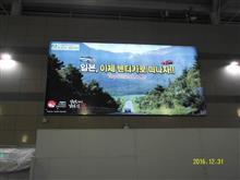 韓国釜山金海空港に私の写真が・・・。