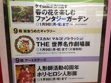 【阪急】THE世界名作劇場展~日本アニメーション40年のしごと~【展示】