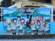 淡島マリンパークへ!もちろん観光ではなくて聖地巡礼で。