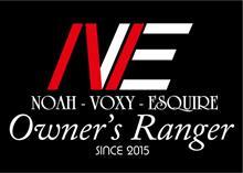 N-V-E Owner's Ranger オフ会!いよいよ明日開催!!(≧▽≦)