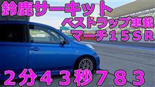【動画】鈴鹿サーキット2分43秒783マーチ15SR(チャレンジクラブGP)