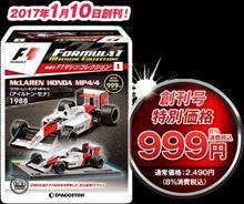 ディアゴスティー二   F1マシンコレクション