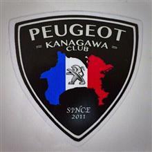 🇫🇷 プジョー神奈川倶楽部に行ってみた!