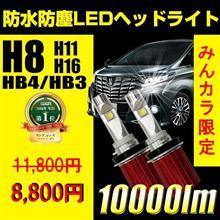10000lm LEDヘッドライト・フォグ 特別販売♪ & 当選者発表!!! みんカラステッカー3種 プレゼント♪♪♪