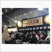 東京オートサロン幕張開催
