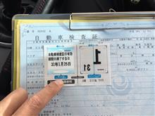 RX8の二度目の車検