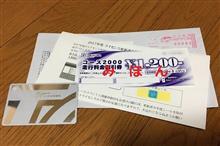 筑波サーキットライセンス更新完了