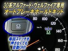 30系アルファード・ヴェルファイア専用 オートブレーキホールドキット入荷!!