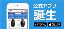★AUTOWAY公式アプリ誕生★ by AUTOWAY