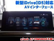 新型iDrive(ID5)対応AVインターフェース入荷っ!!