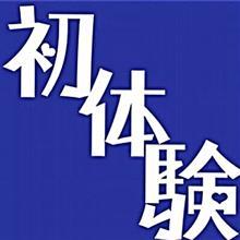 人生初……(((o(*゚▽゚*)o)))♡