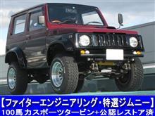 【超オススメ】レストア済み100馬力公認車検JA11ジムニー紹介