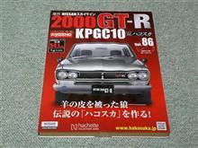 週刊ハコスカGTR Vol.86
