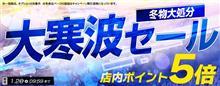 【シェアスタイル】冬物大処分!!大寒波セール開催中♪♪1月26日(木)AM9時59分まで