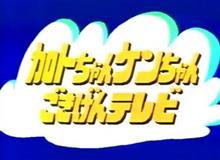 加トちゃんケンちゃん・クルマのコント