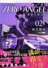 ゼロエンジェル 第2巻 2月20日発売!!