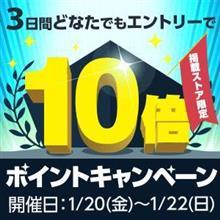 Yahooショッピング店キャンペーン情報!by AUTOWAY