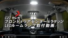 【シェアスタイル】 C27 セレナ LED ルームランプ 交換取付 アップ完了