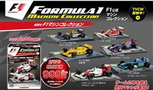 F1マシンコレクション創刊号 & 1992年F-1日本グランプリ