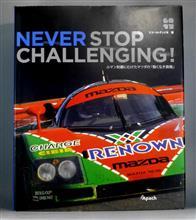 NEVER STOP CHALLENGING(飽くなき挑戦)