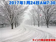 1月24日のライコウ周辺積雪情報