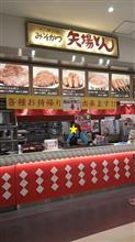 矢場とん NEOPASA岡崎店